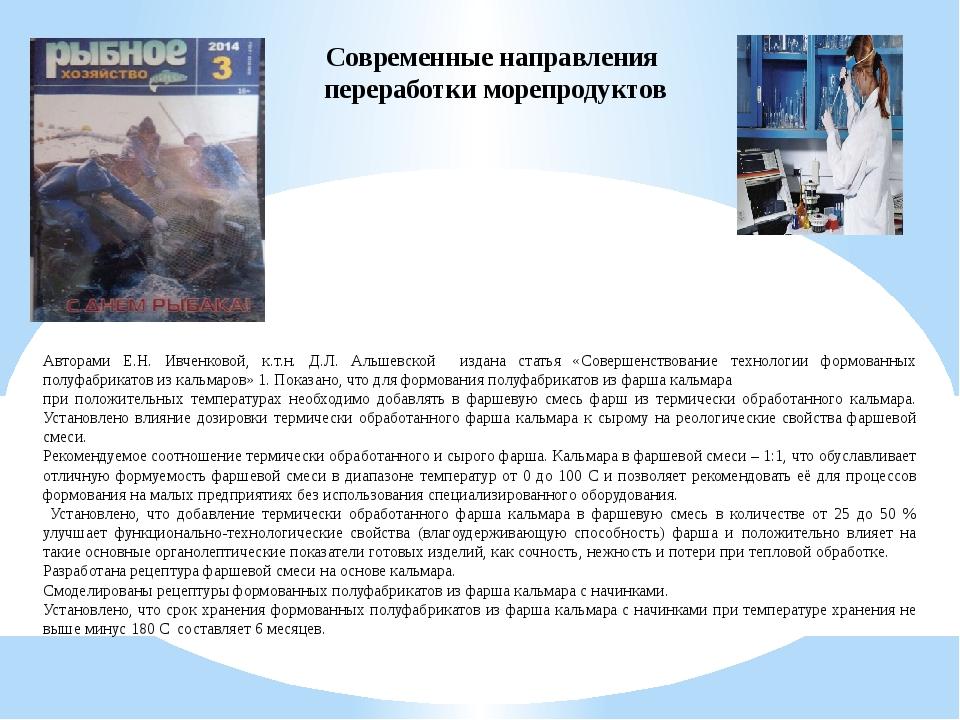 Современные направления переработки морепродуктов Авторами Е.Н. Ивченковой, к...