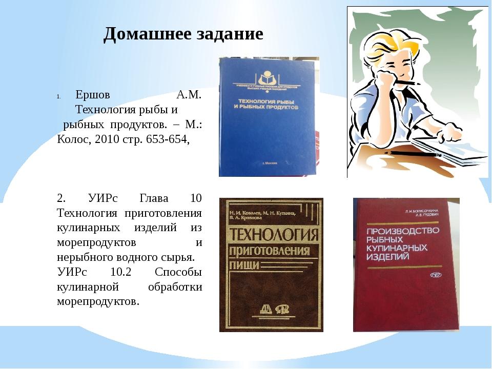 Ершов А.М. Технология рыбы и рыбных продуктов. – М.: Колос, 2010 стр. 653-654...