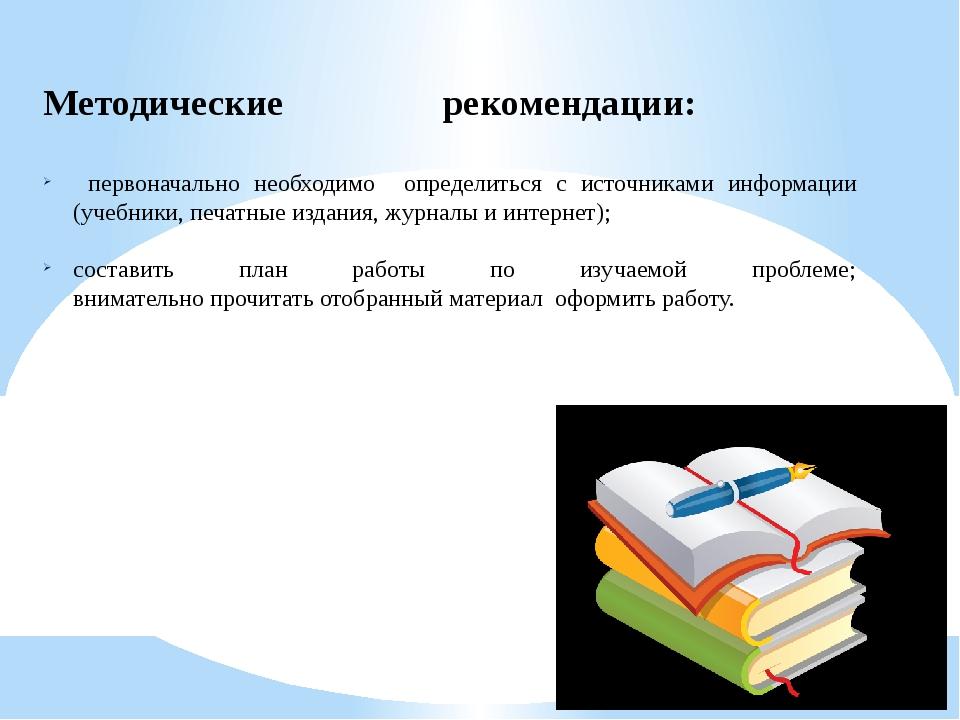 Методические рекомендации: первоначально необходимо определиться с источникам...