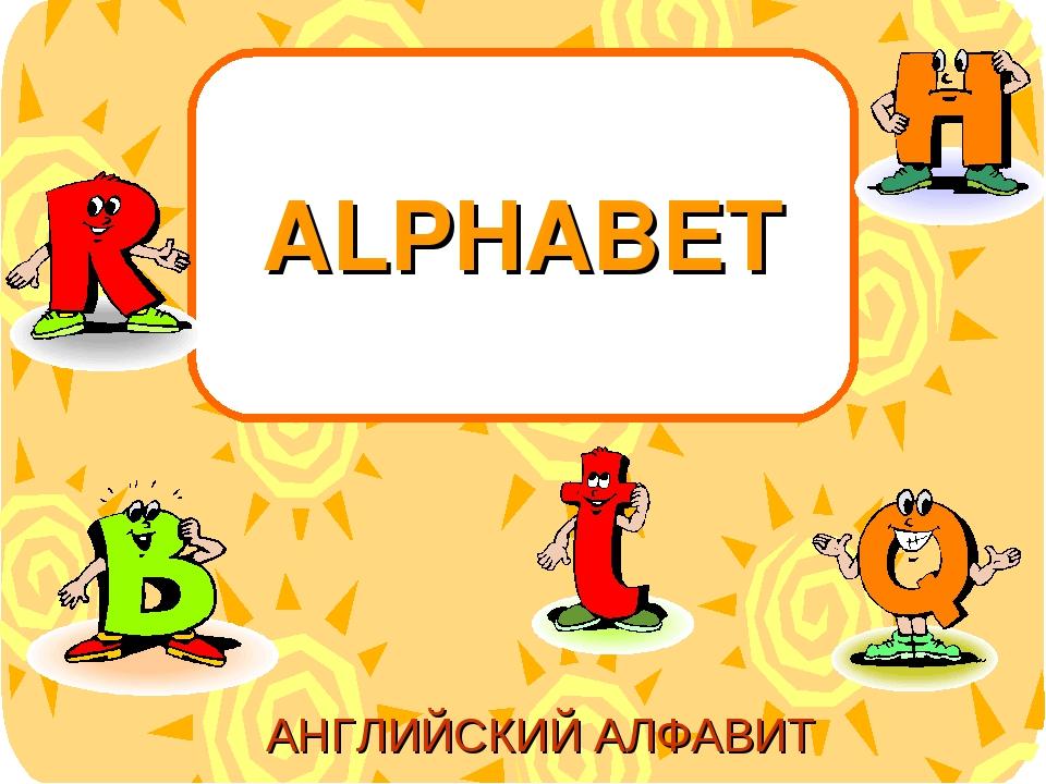 Как сделать книгу английский алфавит для 2 класса 132