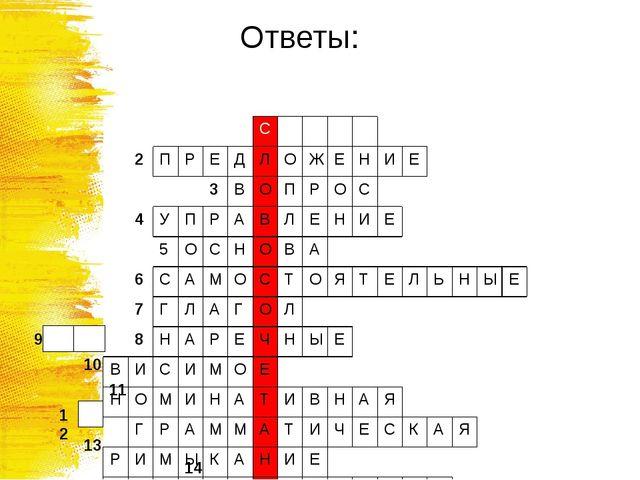 9 10 11 12 13 14 Ответы: 1 С Л О В А 2 П Р Е Д Л О Ж Е Н И Е 3 В О П Р О С 4...