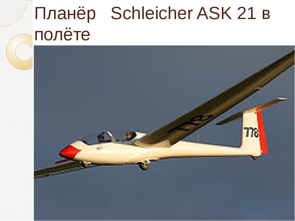 Планёр Schleicher ASK 21 в полёте