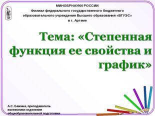 МИНОБРНАУКИ РОССИИ Филиал федерального государственного бюджетного образовате
