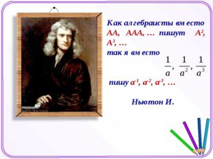 Как алгебраисты вместо АА, ААА, … пишут А2, А3, … так я вместо пишу а-1, а-2,
