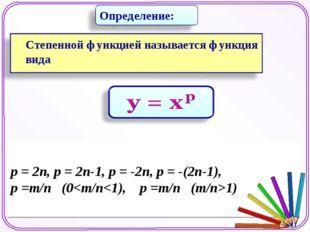 p = 2n, p = 2n-1, p = -2n, p = -(2n-1), p =m/n (0