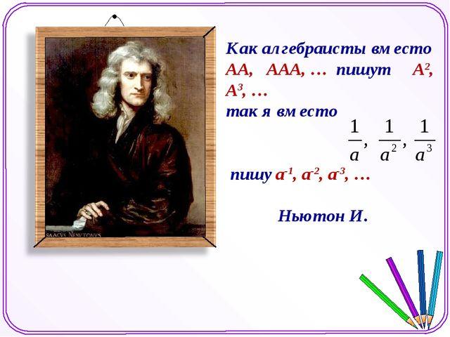 Как алгебраисты вместо АА, ААА, … пишут А2, А3, … так я вместо пишу а-1, а-2,...