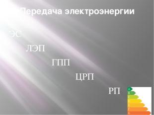 Передача электроэнергии ЭС ЛЭП ГПП ЦРП РП