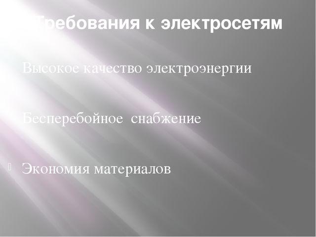 Требования к электросетям Высокое качество электроэнергии Бесперебойное снабж...