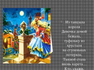 . Из танцзала короля Девочка домой бежала, туфельку из хрусталя на ступеньках