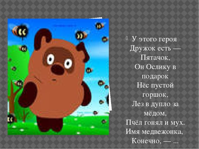 У этого героя Дружок есть — Пятачок, Он Ослику в подарок Нёс пустой горшок, Л...