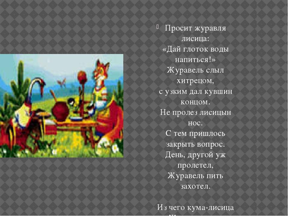 Просит журавля лисица: «Дай глоток воды напиться!» Журавель слыл хитрецом, с...
