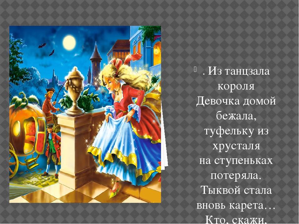 . Из танцзала короля Девочка домой бежала, туфельку из хрусталя на ступеньках...