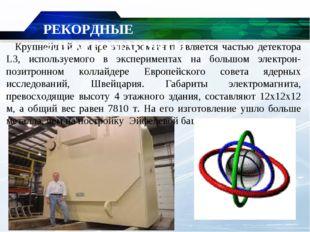 Крупнейший в мире электромагнит является частью детектора L3, используемого