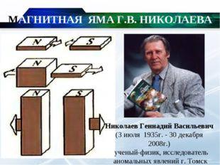 МАГНИТНАЯ ЯМА Г.В. НИКОЛАЕВА Николаев Геннадий Васильевич (3 июля 1935г. - 3