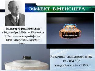 ЭФФЕКТ В.МЕЙСНЕРА Вальтер Фриц Мейснер (16 декабря 1882г. – 16 ноября 1974г.