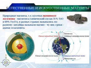 ЕСТЕСТВЕННЫЕ И ИСКУССТВЕННЫЕ МАГНИТЫ Природные магниты, т.е. кусочки магнитн