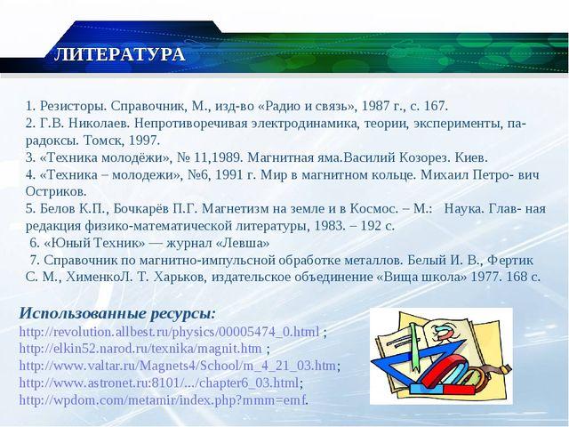 ЛИТЕРАТУРА Использованные ресурсы: http://revolution.allbest.ru/physics/00005...