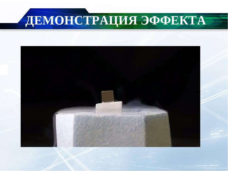ДЕМОНСТРАЦИЯ ЭФФЕКТА