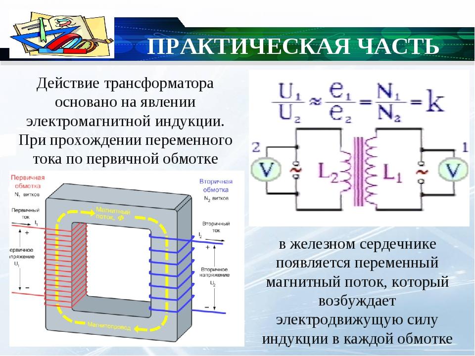 ПРАКТИЧЕСКАЯ ЧАСТЬ Действие трансформатора основано на явлении электромагнит...
