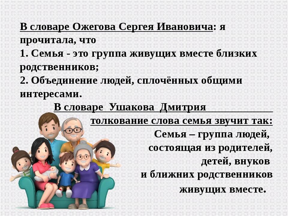 В словаре Ожегова Сергея Ивановича:я прочитала, что 1. Семья - это группа жи...