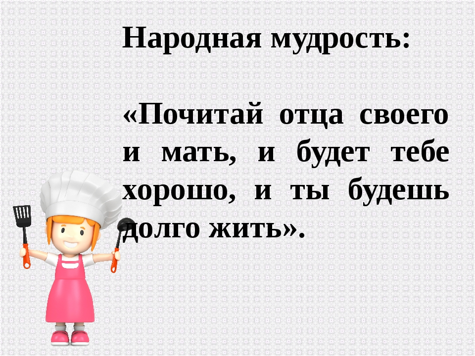 Народная мудрость: «Почитай отца своего и мать, и будет тебе хорошо, и ты буд...