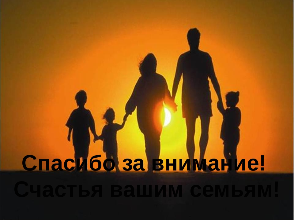 Спасибо за внимание! Счастья вашим семьям!