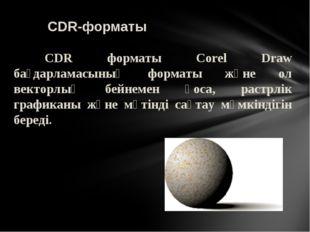 CDR-форматы CDR форматы Corel Draw бағдарламасының форматы және ол векторлы