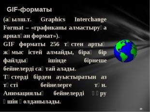 * GIF-форматы (ағылш.т. Graphics Interchange Format – «графиканы алмастыруға