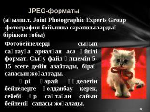 * JPEG-форматы Фотобейнелерді сығып сақтауға арналған аса әйгілі формат. Сығу