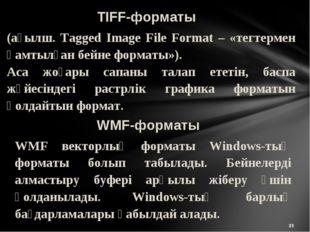 * (ағылш. Tagged Image File Format – «тегтермен қамтылған бейне форматы»). Ас
