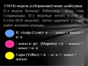 * CMYK-модель (субтрактивті немес азайтушы) Бұл модель баспалық бейнелерді әз