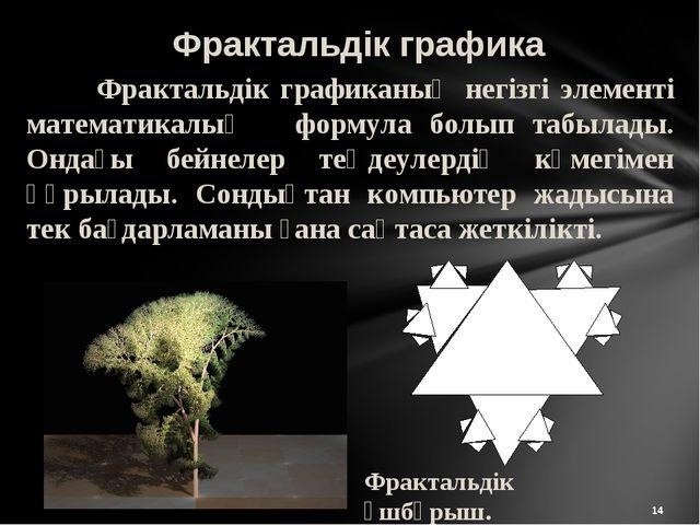 * Фрактальдік графика Фрактальдік графиканың негізгі элементі математикалық...