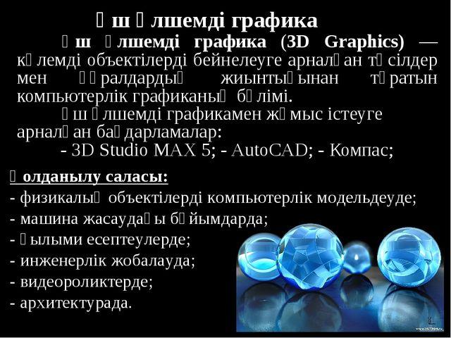 Үш өлшемді графика (3D Graphics) — көлемді объектілерді бейнелеуге арналған...