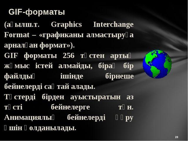 * GIF-форматы (ағылш.т. Graphics Interchange Format – «графиканы алмастыруға...