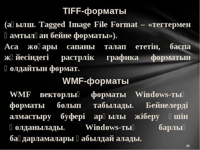 * (ағылш. Tagged Image File Format – «тегтермен қамтылған бейне форматы»). Ас...