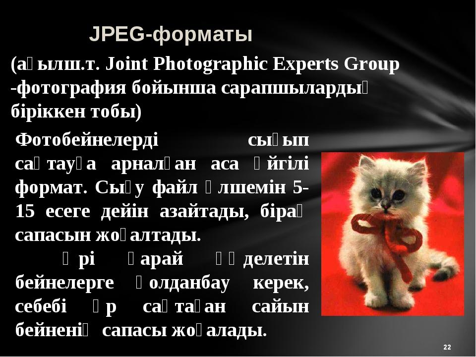 * JPEG-форматы Фотобейнелерді сығып сақтауға арналған аса әйгілі формат. Сығу...