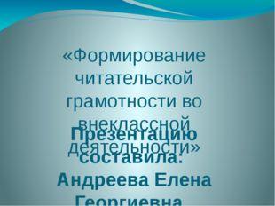 «Формирование читательской грамотности во внеклассной деятельности» Презентац