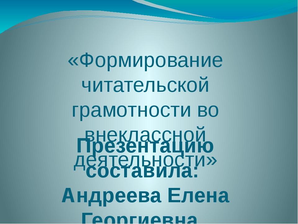 «Формирование читательской грамотности во внеклассной деятельности» Презентац...