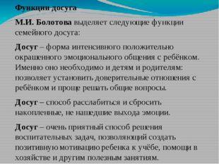 Функции досуга М.И. Болотова выделяет следующие функции семейного досуга: Дос