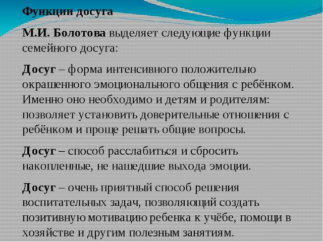 Функции досуга М.И. Болотова выделяет следующие функции семейного досуга: Дос...
