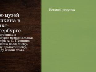 Дом-музей Пушкина в Санкт-Петербурге Единственная в Петербурге мемориальная