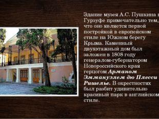 Здание музея А.С. Пушкина в Гурзуфе примечательно тем, что оно является перво