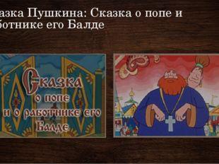 Сказка Пушкина: Сказка о попе и работнике его Балде