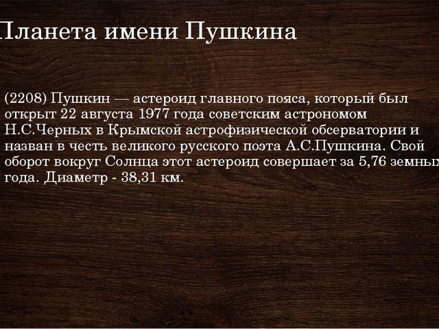 Планета имени Пушкина (2208) Пушкин — астероид главного пояса, который был от...