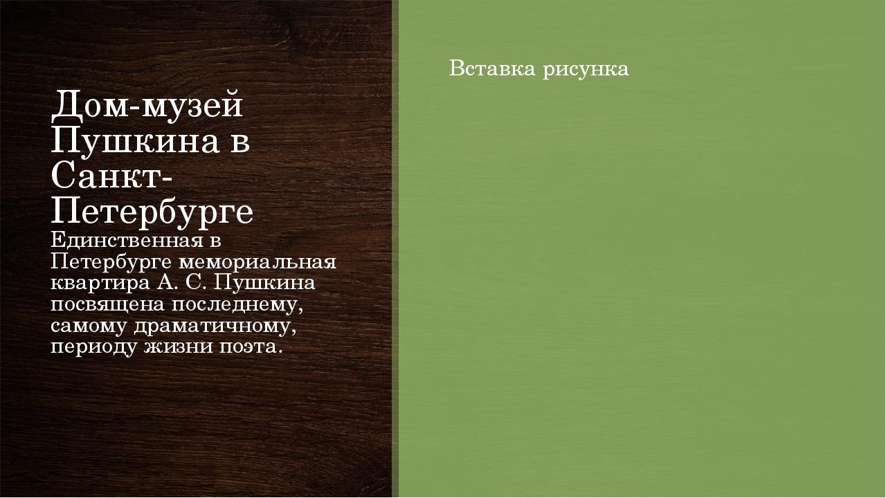 Дом-музей Пушкина в Санкт-Петербурге Единственная в Петербурге мемориальная...