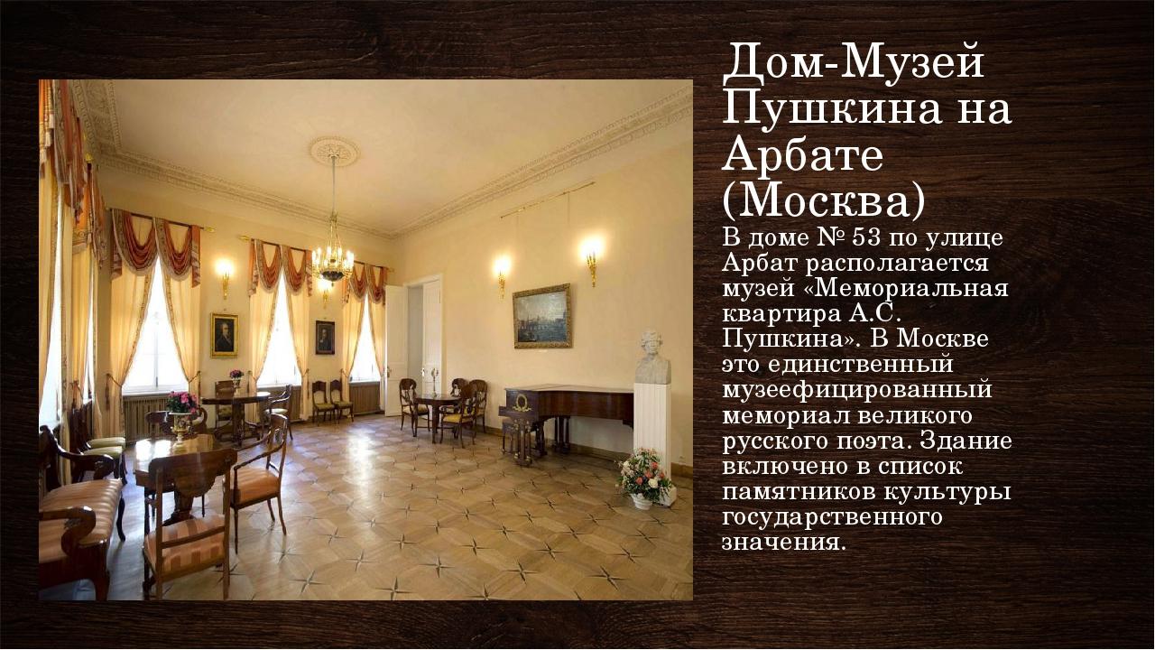 Дом-Музей Пушкина на Арбате (Москва) В доме № 53 по улице Арбат располагается...