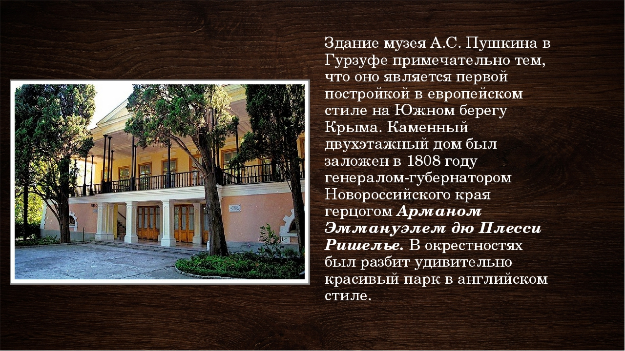 Здание музея А.С. Пушкина в Гурзуфе примечательно тем, что оно является перво...
