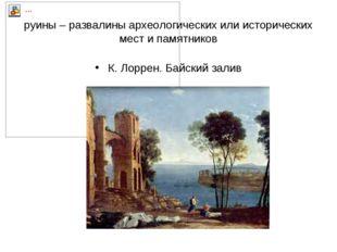 руины – развалины археологических или исторических мест и памятников К. Лорре