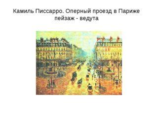 Камиль Писсарро. Оперный проезд в Париже пейзаж - ведута