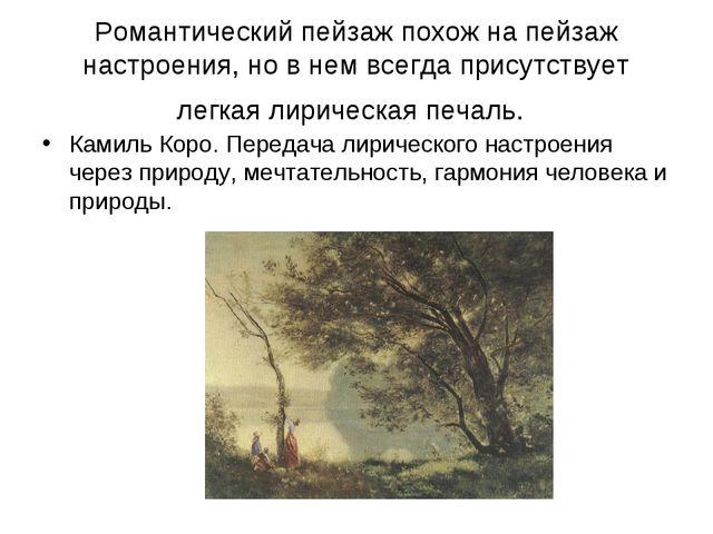 Романтический пейзаж похож на пейзаж настроения, но в нем всегда присутствует...